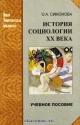 История социологии ХХ века. Избранные темы